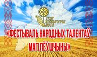 Фестываль народных талентаў Магілёўшчыны
