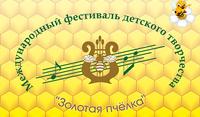 Внимание! Изменение в положении о фестивале «Золотая пчёлка»!