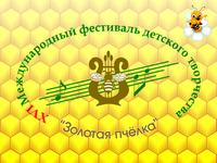 Приглашаем принять участие в XVI Международном фестивале детского творчества «Золотая пчёлка»