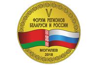 V Форум регионов Беларуси и России в Могилеве