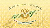 Приглашаем принять участие в XVIII Международном фестивале детского творчества «Золотая пчёлка» 2019