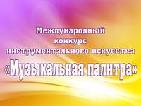 Международный конкурс инструментального искусства «Музыкальная палитра»