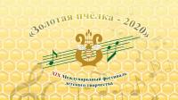 Приглашаем принять участие в XIX Международном фестивале детского творчества «Золотая пчёлка» 2020