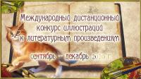 Международный дистанционный конкурс иллюстраций к литературным произведениям