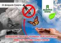 Областная межведомственная профилактическая акция «Вместе против наркотиков»
