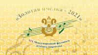 Приглашаем принять участие в XIX Международном фестивале детского творчества «Золотая пчёлка» 2021