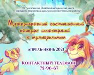 Международный дистанционный конкурс иллюстраций к мультфильмам