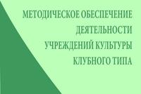 Методические издания