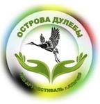 3-4 сентября 2016 года Кличевщина станет местом проведения экологического фестиваля нового формата – эко-арт фестиваля «Острова Дулебы»