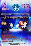 5 сентября в Могилевском городском Центре культуры и досуга пройдет День открытых дверей