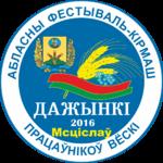 Областной фестиваль-ярмарка тружеников села «Дожинки-2016»