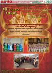 19 апреля в Бобруйске пройдет концертная программа «50 лет на троих»