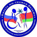 22 - 26 ноября 2017 года состоится фестиваль творчества инвалидов Союзного государства «Вместе мы сможем больше». Программа фестиваля