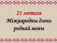 Мерапрыемствы, прысвечаныя Міжнароднаму дню роднай мовы, пройдуць у Магілёўскай вобласці