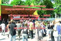 24 августа пройдет районный фестиваль современной эстрадной музыки «Территория встреч – 2018. И снова поёт молодежь»
