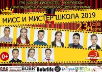23 марта 2019 года в Дворце искусств г.Бобруйска состоится финал конкурсной шоу-программы «МИСС И МИСТЕР ШКОЛА – 2019»
