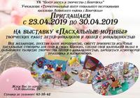 23-30 апреля состоится выставка «Пасхальные мотивы» творческих работ детей-инвалидов и людей с инвалидностью