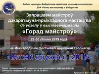 28-30 ліпеня адбудзецца выстава-кірмаш работ майстроў дэкаратыўна-прыкладнога мастацтва