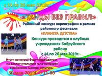 14-26 мая в Бобруйском районе пройдет районный конкурс хореографии «Танцы без правил»