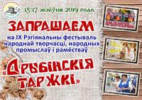 З 15 па 17 жніўня пройдзе дзявяты рэгіянальны фестываль «Дрыбінскія таржкі». Праграма фестывалю
