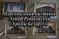 С 1 по 30 сентября в Бобруйске проходит персональная выставка Луции Рудаковской «Храмы Беларусі»