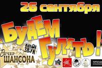 26 сентября в Шкловском районе пройдет вечер шансона