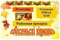 28 сентября в Чаусах пройдет районная ярмарка «Восеньскі кірмаш»