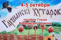 4-5 октября в п.Глуша Бобруйского района пройдет фестиваль «Глушанский хутарок»
