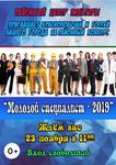 23 ноября в г. п. Краснополье пройдет районный конкурс «Молодой специалист – 2019»