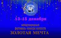 13-15 декабря в концертном зале «Могилев» пройдет Международный фестиваль-конкурс искусств «Золотая мечта»