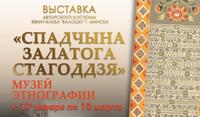 В музее этнографии с 17 января по 10 марта пройдет выставка «Спадчына залатога стагоддзя»