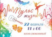22 февраля в Осиповичах пройдет инклюзивный творческий фестиваль «Пульс жизни»