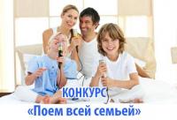 С 15 по 31 мая в Костюковичах пройдет открытый дистанционный вокальный семейный конкурс «Поем всей семьей»