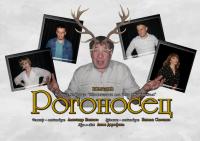 18 июля народный театр Краснопольского РЦК готовит премьеру спектакля «Рогоносец»