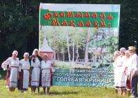 14 августа в д.Клины Славгородского района состоится VII региональный праздник-конкурс «Спас – усяму час»