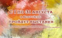 С 1 по 31 августа в Бобруйске пройдут выставки