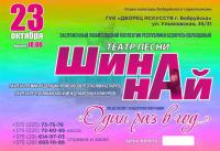 23 октября театр песни «Шина-най» приглашает всех жителей и гостей Бобруйска на свою концертную программу «Один раз в год…»