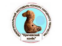3 октября в Кричеве состоится V Международный фествиаль-конкурс народного творчества «Кричевский конек»