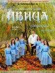 2 октября в Могилевском городском Центре культуры и досуга состоится концерт народного вокального ансамбля «Ивица»