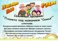 29 октября в Черикове пройдет семейный праздник «Планета под названием «Семья»