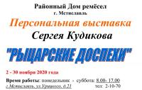 Со 2 по 30 ноября в районном Доме ремесел г. Мстиславля состоится персональная выставка Сергея Кудикова