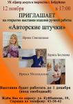 С 12 ноября по 1 декабря в Центре досуга и творчества г. Бобруйска будет работать выставка «Авторские штучки»