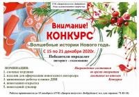 С 15 по 21 декабря в Бобруйске пройдет конкурс «Волшебные истории Нового года»