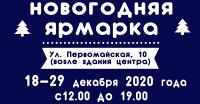 С 18 по 29 декабря пройдет новогодняя ярмарка