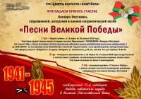 Конкурс-фестиваль современной, авторской и военно-патриотической песни «Песни Великой Победы»