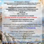 В январе-феврале во Дворце искусств г.Бобруйска проходит конкурс афганской песни и поэзии «О той войне и в песнях, и в стихах…»