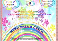 С 1 по 24 апреля в Глусском районном Доме ремесел пройдет выставка «Небо мира и добра», приуроченная Дню единения народов России и Беларуси