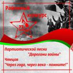 22 апреля в Кличиве пройдут районный конкурс патриотической песни «Дорогами войны» и районный конкурс чтецов «Через года, через века – помните!»