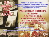 25 апреля в 15.00 в Бобруйском районе пройдет районный конкурс чтецов, приуроченный юбилейным датам со дня рождения белорусских поэтов