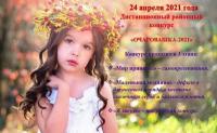24 апреля в Костюковичах пройдет дистанционный районный конкурс «Очаровашка-2021»
